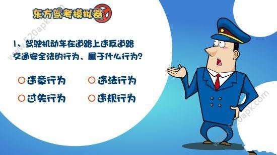 东方驾考模拟器官方手机必赢亚洲56.net手机版版(Chinese Driving License Test)图2: