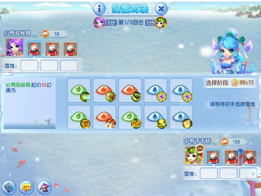 梦幻西游56net必赢客户端幻雪对决活动怎么玩?幻雪对决活动攻略[多图]