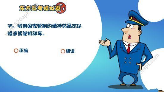 东方驾考模拟器官方手机必赢亚洲56.net手机版版(Chinese Driving License Test)图1: