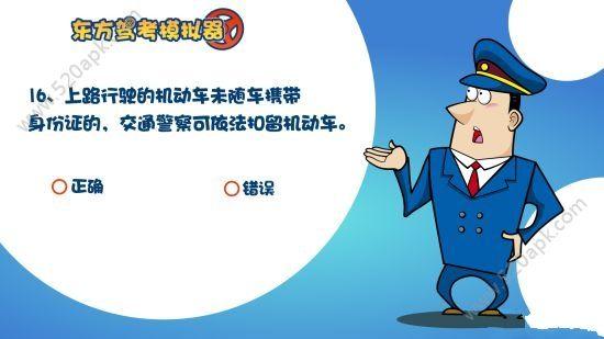 东方驾考模拟器官方手机必赢亚洲56.net手机版版(Chinese Driving License Test)图3: