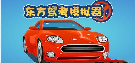 东方驾考模拟器官方手机必赢亚洲56.net手机版版(Chinese Driving License Test)图片1