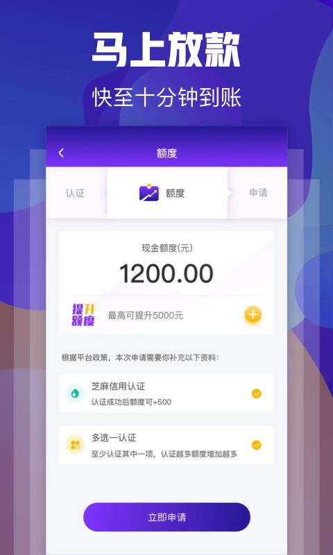 借借钱包app官方手机版下载  v1.0.0图3