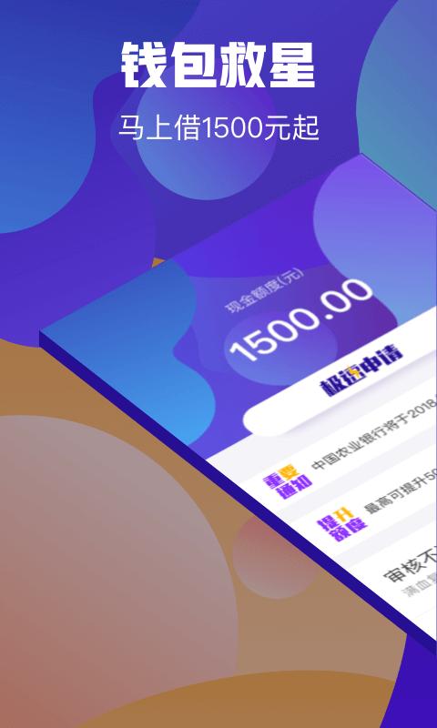 借借钱包app官方手机版下载  v1.0.0图1