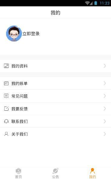 知心口袋网贷app官方版下载  v1.0.1图2