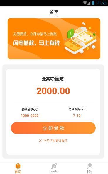 知心口袋网贷app官方版下载  v1.0.1图3