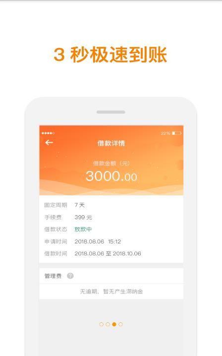 茗辰易贷app手机版下载  v1.00.05图1