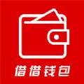 借借钱包app官方手机版下载 v1.0.0