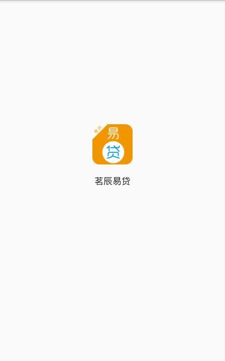 茗辰易贷app手机版下载图片1