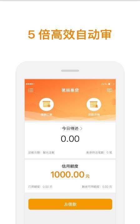 茗辰易贷app手机版下载  v1.00.05图3