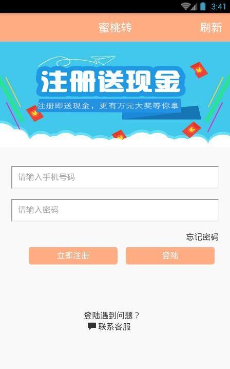 蜜桃转app官方手机版下载  v1.19图2
