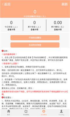 蜜桃转app官方手机版下载  v1.19图3