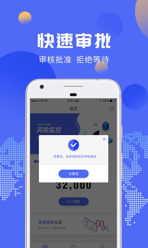 九富钱包贷款app手机版下载  v1.0.5图1