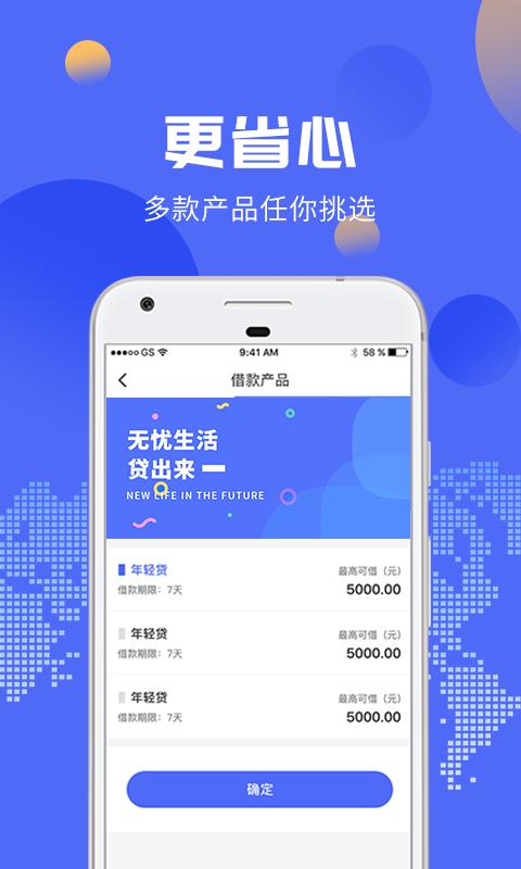九富钱包贷款app手机版下载  v1.0.5图3