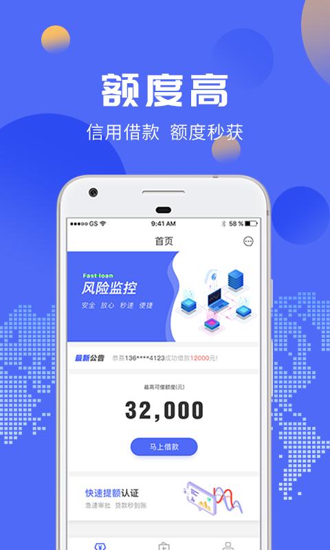 九富钱包贷款app手机版下载  v1.0.5图2