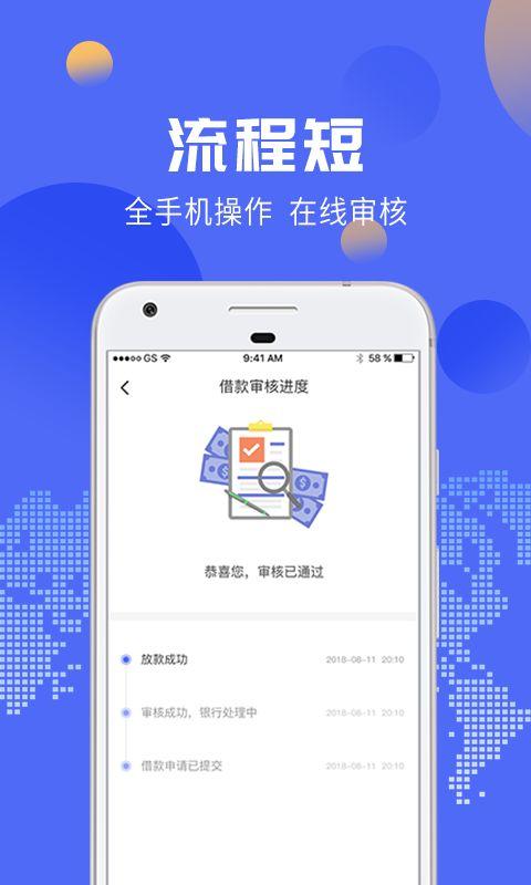 九富钱包贷款app手机版下载图片1
