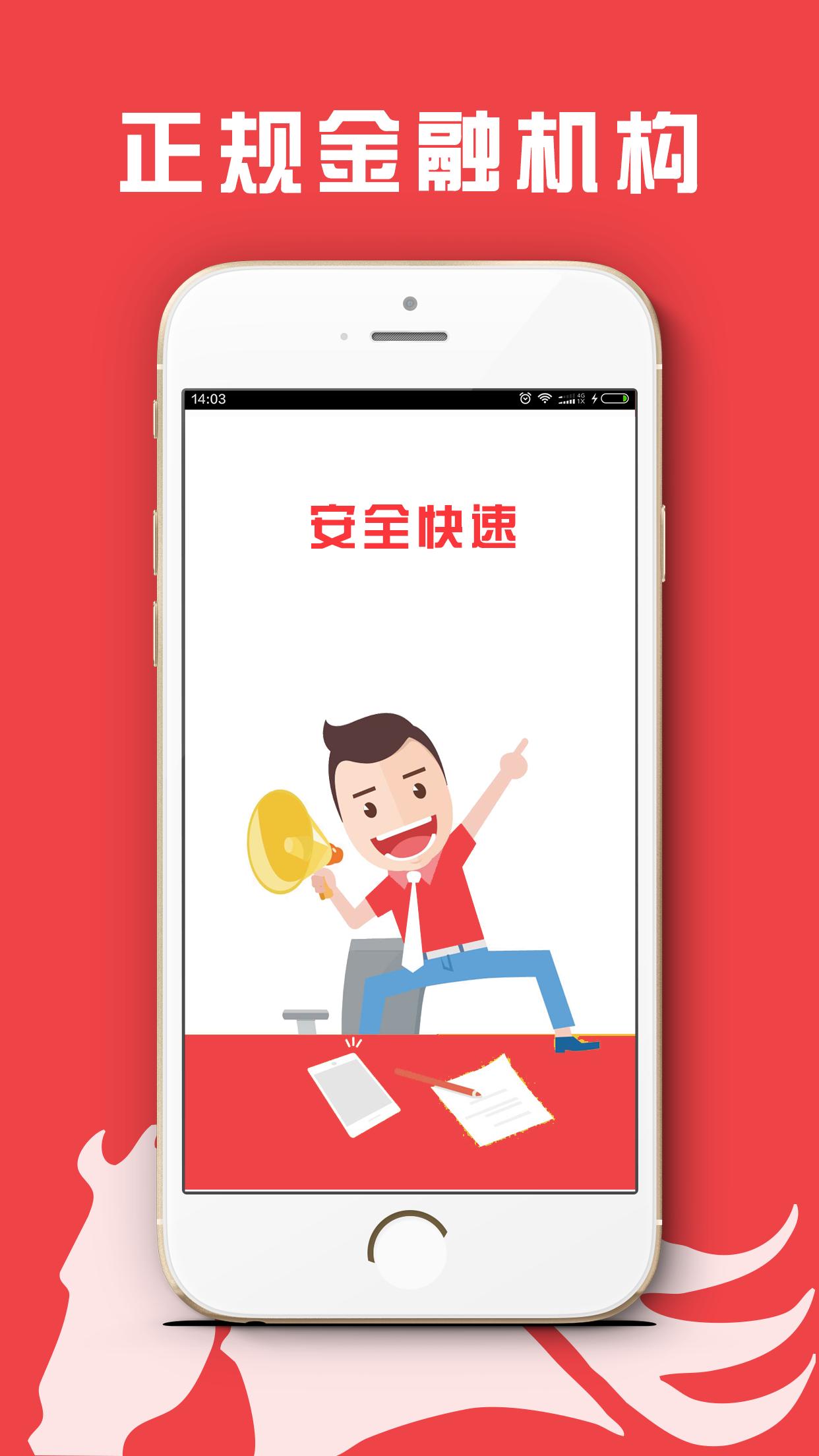 闪讯钱包贷款app官方手机版下载图4: