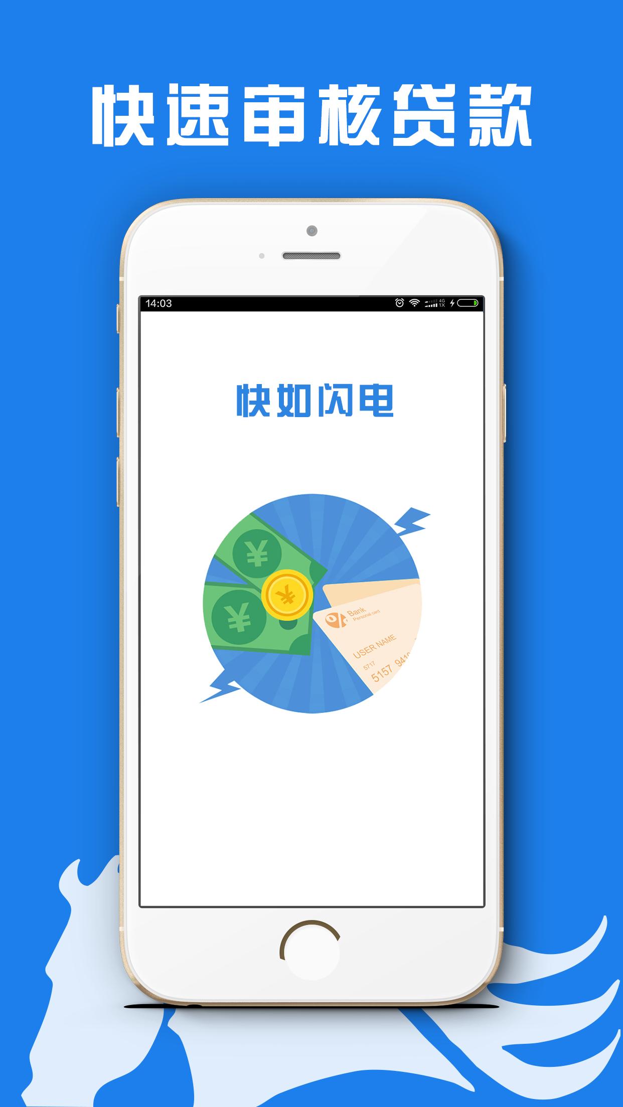 闪讯钱包贷款app官方手机版下载  v1.0.0图2