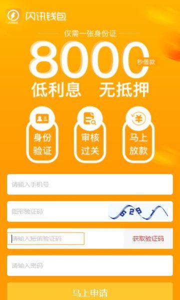闪讯钱包贷款app官方手机版下载图片1