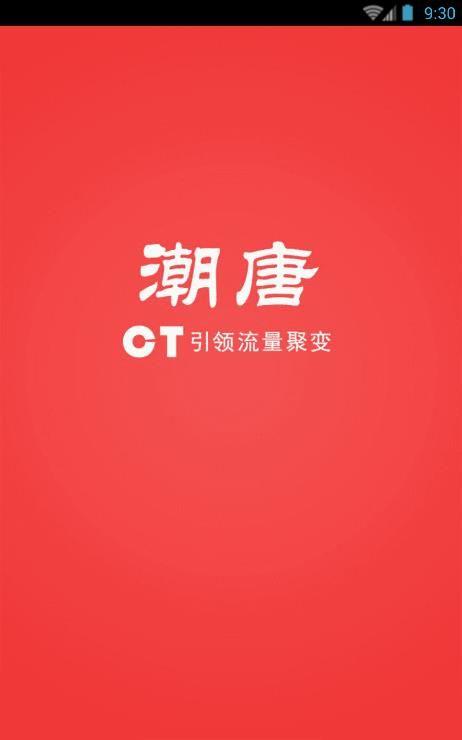 潮唐平台app下载官方手机版图片1