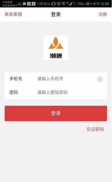 潮唐平台app下载官方手机版  v2.0.1图1