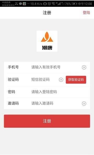 潮唐平台app下载官方手机版  v2.0.1图2