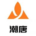 潮唐app