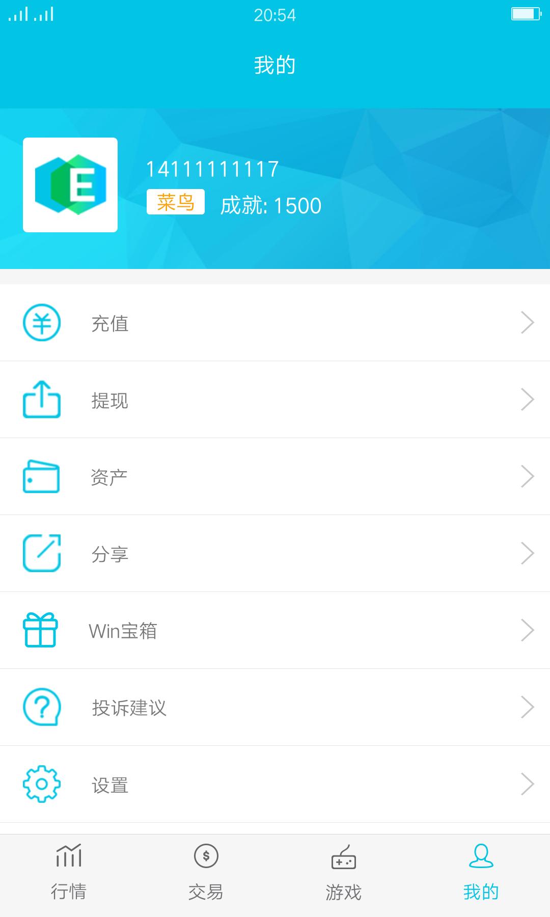 赢币网国际交易平台注册app下载地址图3: