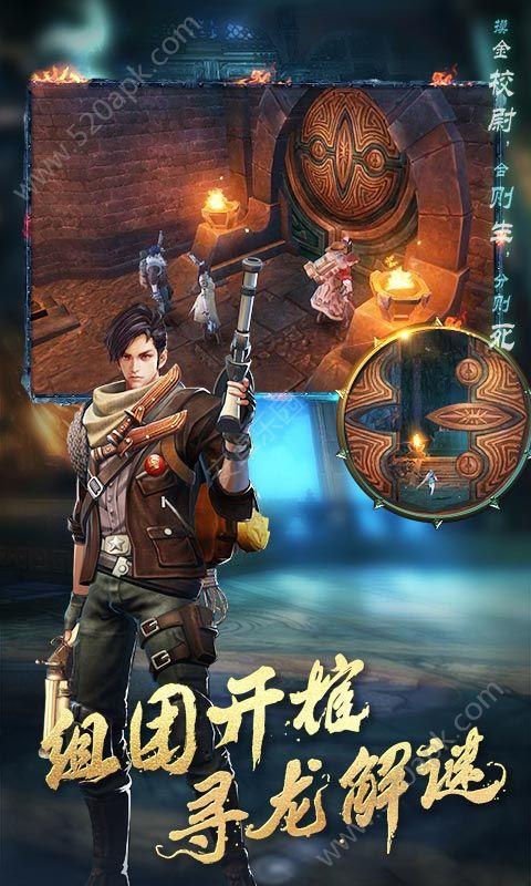 游龙传说手机游戏官方正式版下载图3: