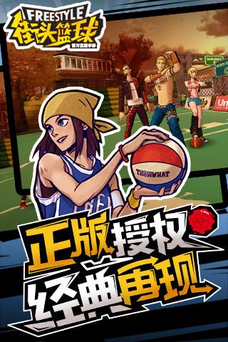 街头篮球56net必赢客户端除夕节喊话除夕节分享活动[多图]