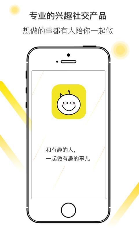 友伴app图1