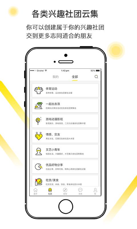 友伴app图2