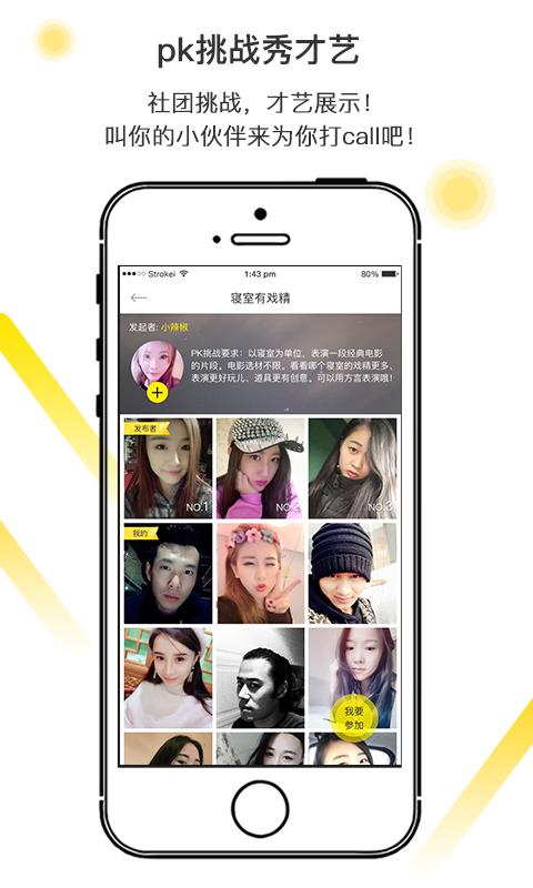 友伴app图5