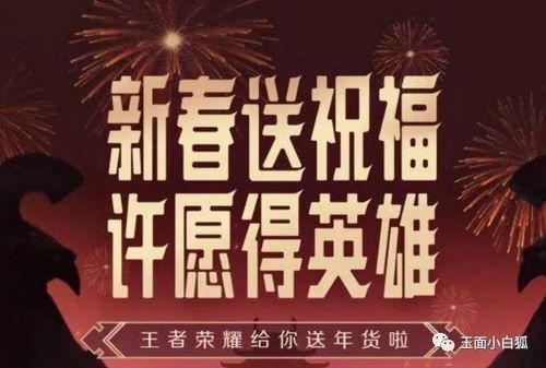 王者荣耀2018春节许愿活动大全 2018春节许愿活动奖励一览[多图]