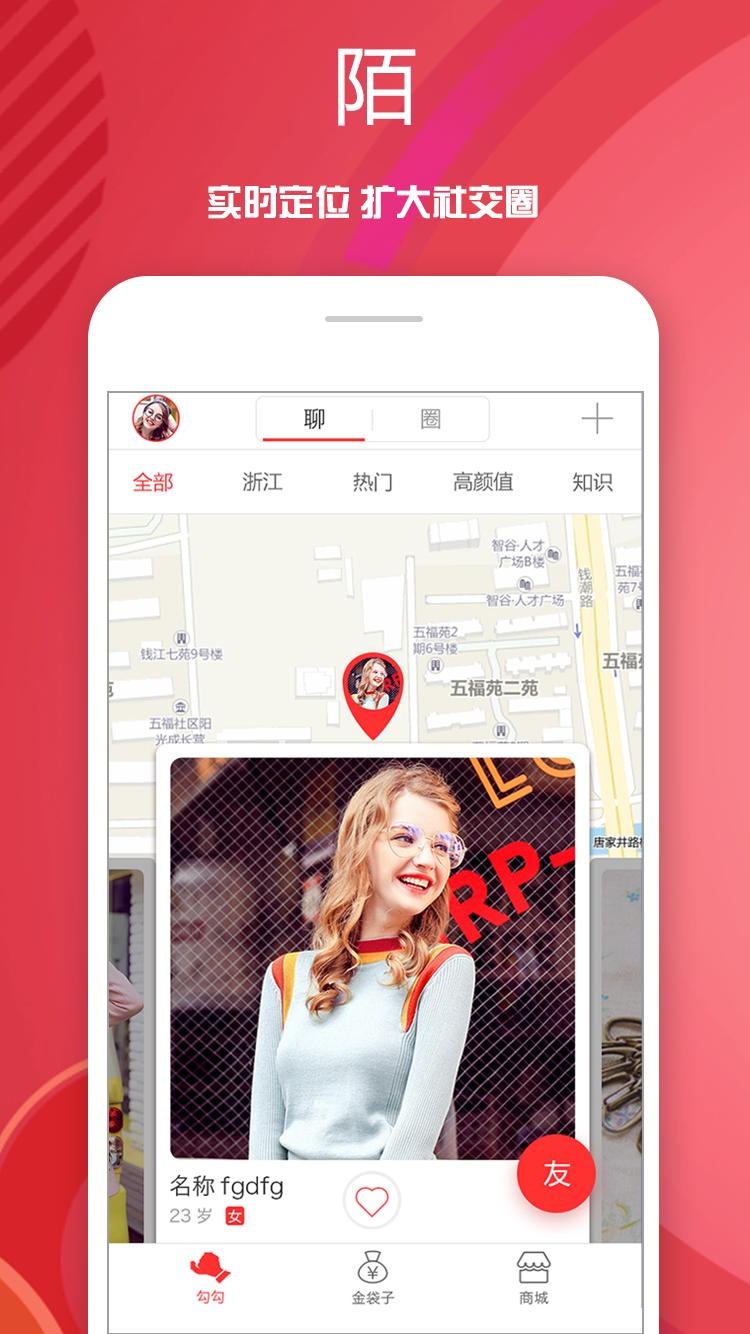 VV社交官方手机版app下载图2:
