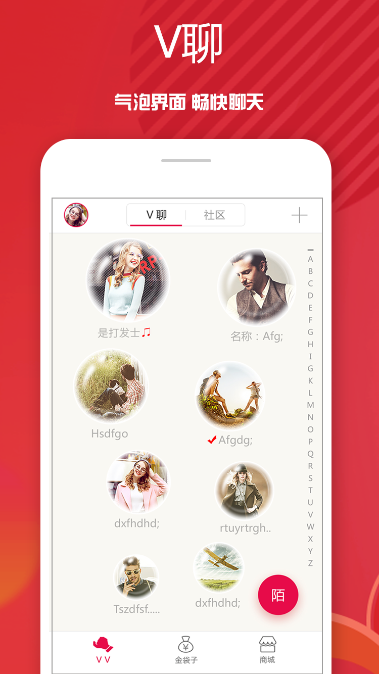 VV社交官方手机版app下载图1: