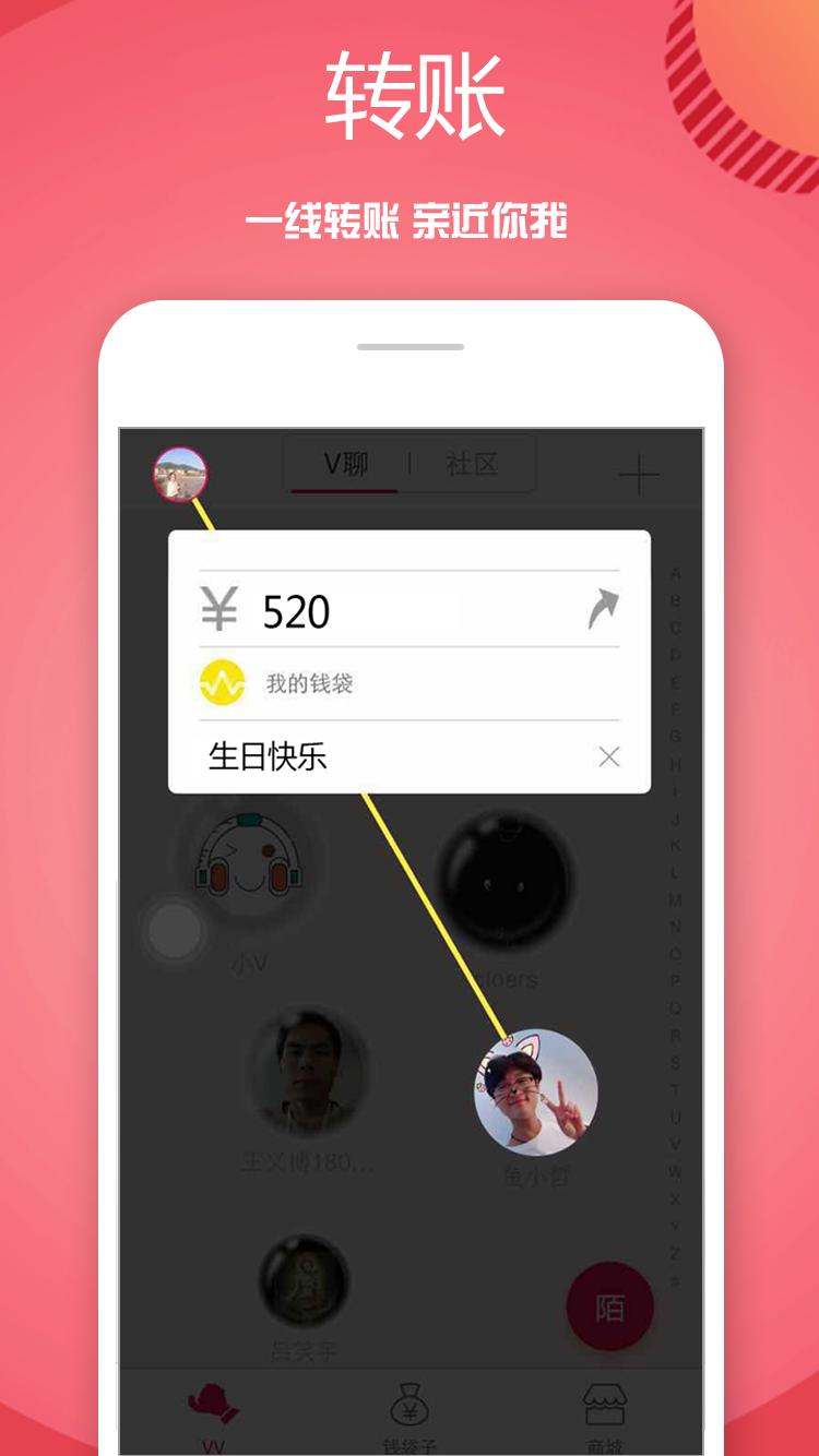 VV社交官方手机版app下载图3:
