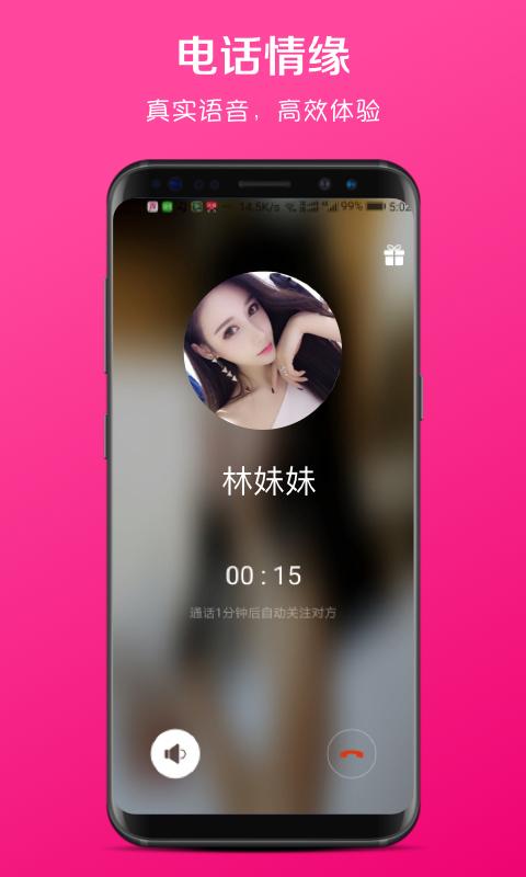 爱声聊天交友手机版app下载  v1.1.0图2