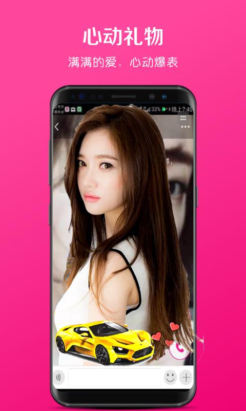 爱声聊天交友手机版app下载  v1.1.0图5