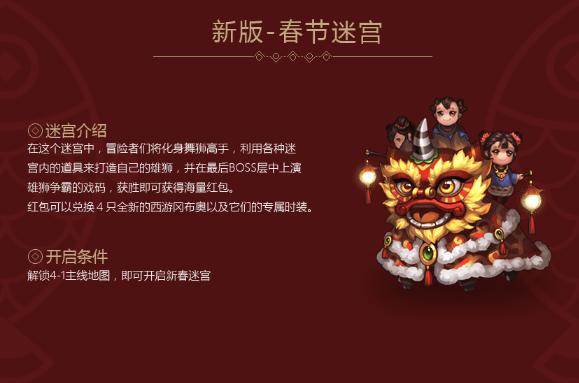 不思议迷宫新春迷宫活动[多图]