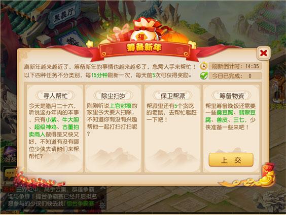 梦幻西游56net必赢客户端帮派新年活动[多图]