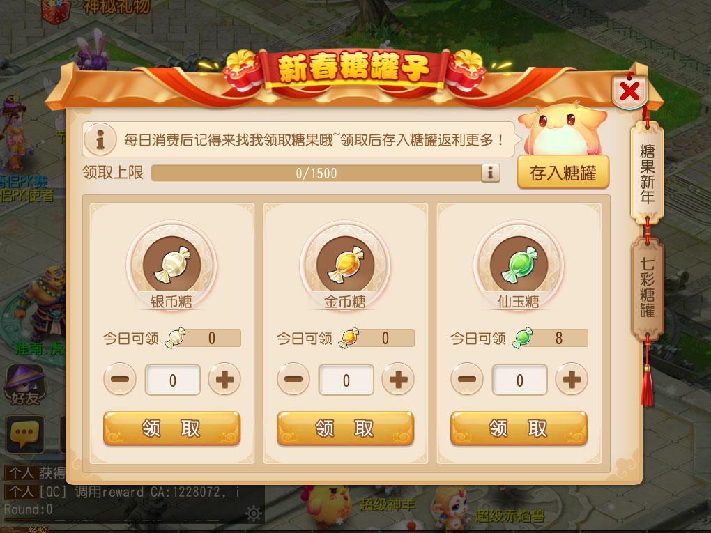 梦幻西游56net必赢客户端新春糖罐活动[多图]