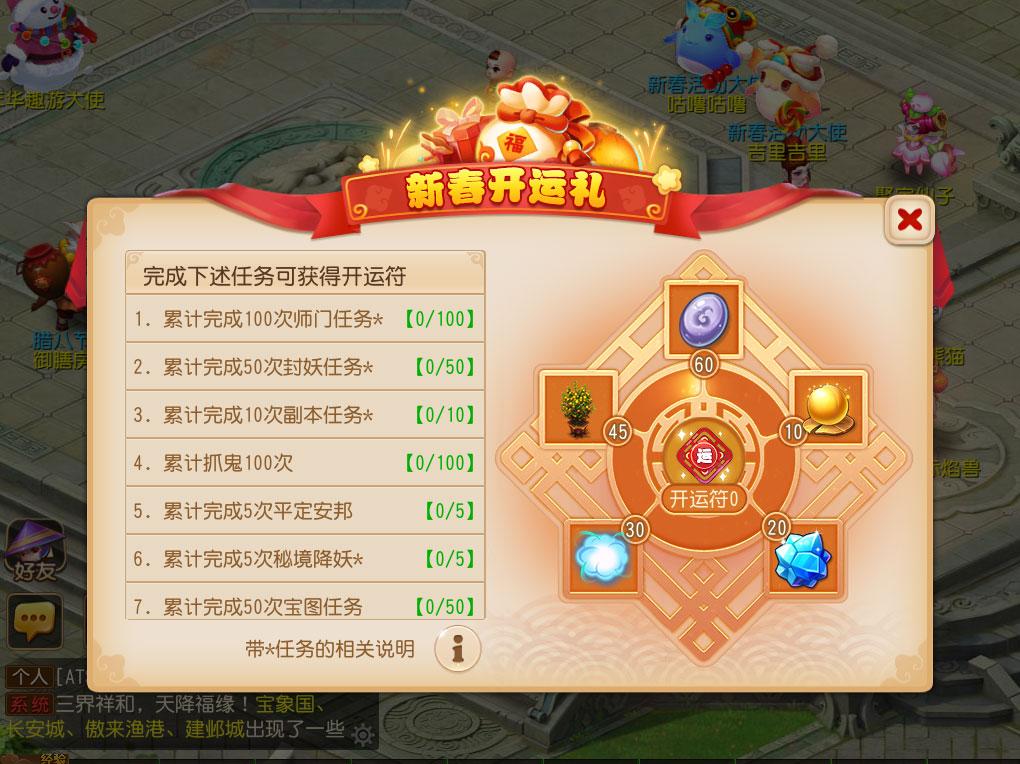 梦幻西游56net必赢客户端新春开运礼活动[多图]