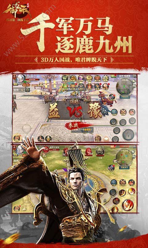 腾讯御龙在天官方网站正版必赢亚洲56.net  v1.318.0.1图3