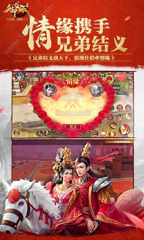 腾讯御龙在天官方网站正版必赢亚洲56.net  v1.318.0.1图4