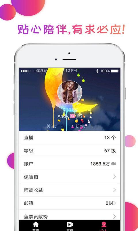 游娱直播二维码官方手机版app下载图5: