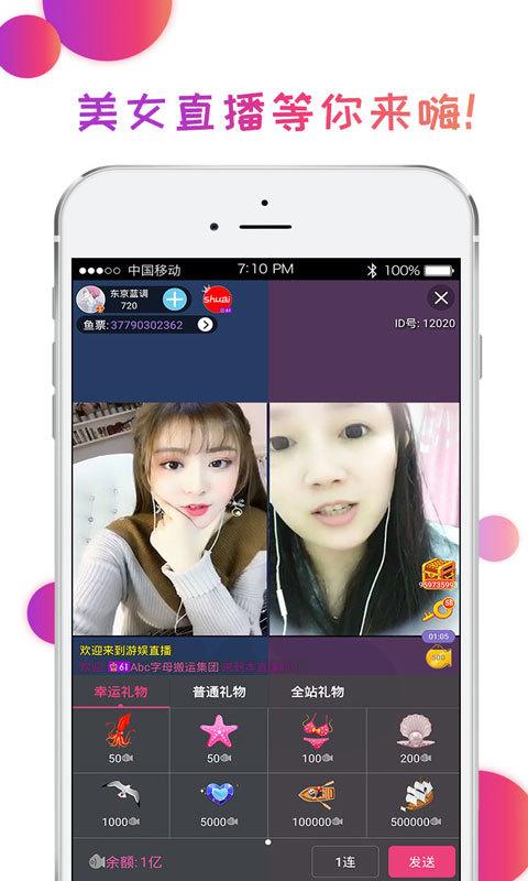 游娱直播二维码官方手机版app下载图2: