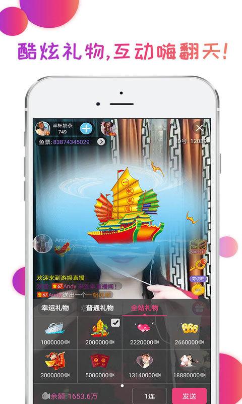 游娱直播二维码官方手机版app下载图4: