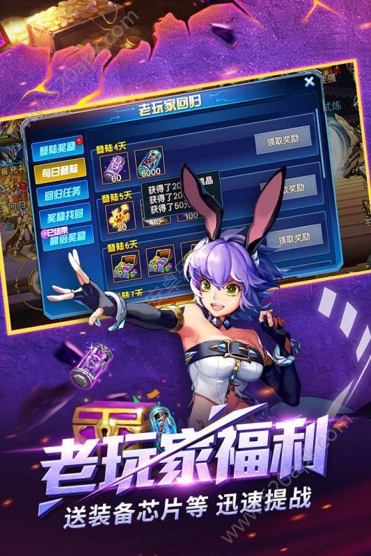 时空猎人必赢亚洲56.net手机最新版本图5:
