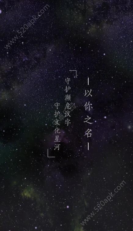 网易以你之名守护汉字H5手机版必赢亚洲56.net官方正版在线玩图3: