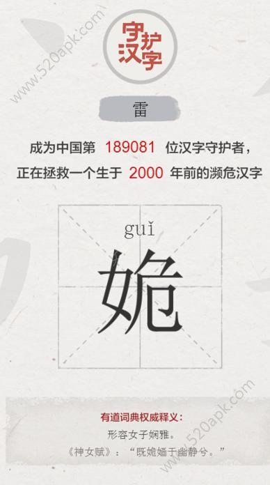 网易以你之名守护汉字H5手机版游戏官方正版在线玩图1:
